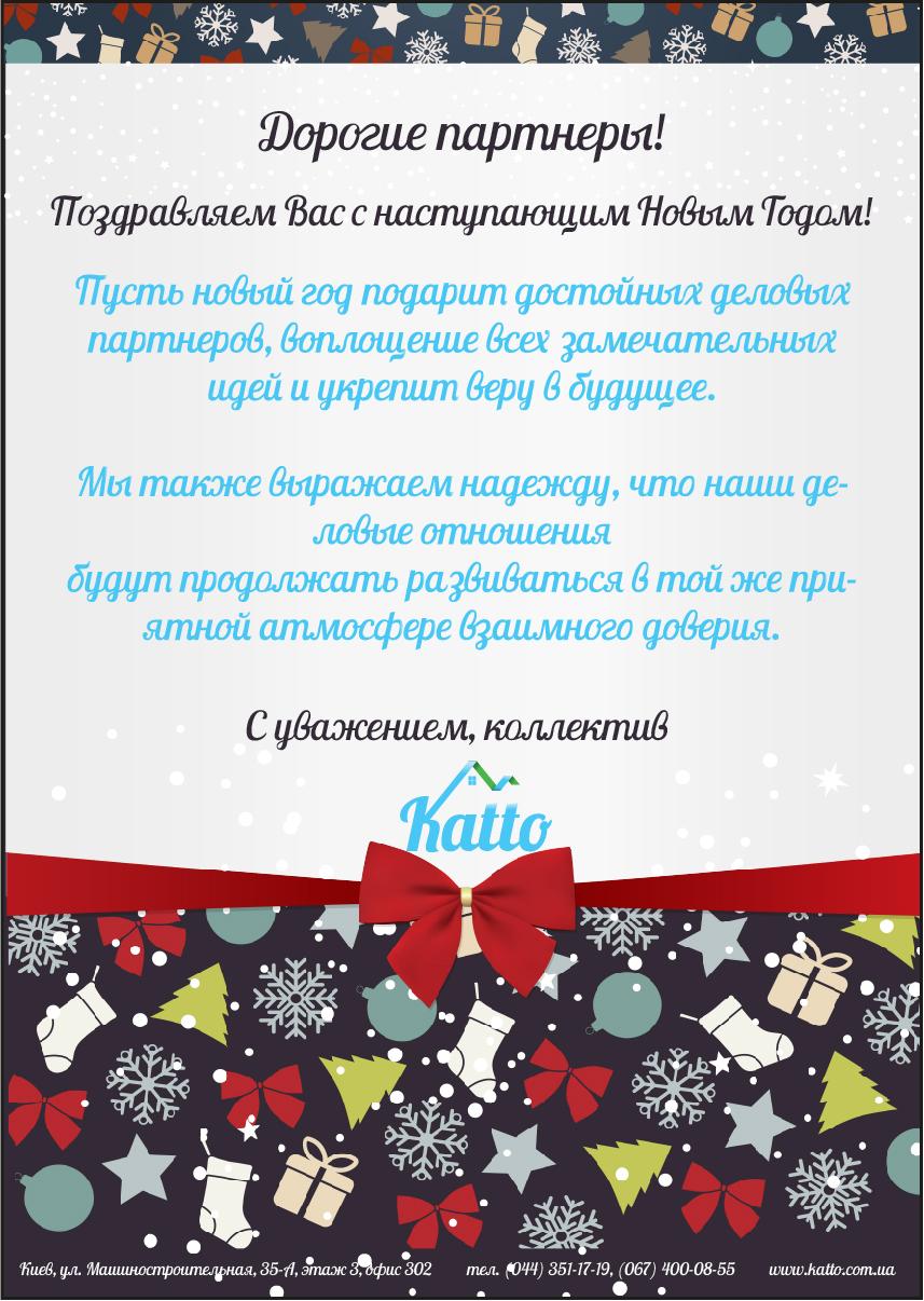 С новым годом! Поздравительная открытка