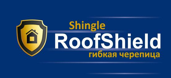 Roofshield битумная черепица купить