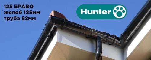 hunter bravo водосточная система цена