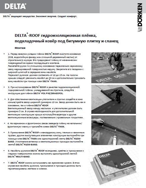 инструкция по монтажу подкладочного ковра Delta Roof Dorken
