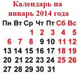 график работы на новый 2014 год