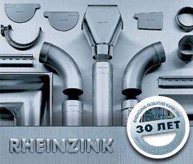 водосток rheinzink